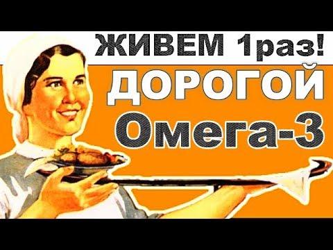 только 10% МОГУТ ПОЗВОЛИТЬ Себе Омега 3 Есть Каждый День! Как принимать Рыбий жир и жирные кислоты.