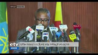 President Gedu Andargachew on ANDM 12th congress