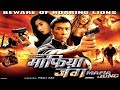 Mafia Jung│Full Length Action Flick│Sharla Cheung
