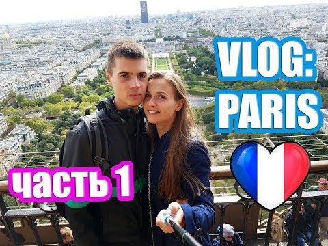 VLOG: ПАРИЖ | Франция - Часть #1