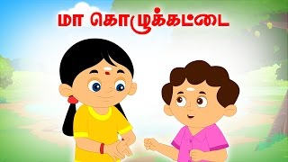 Maa Kozhukattai - Vilayattu Paadalgal - Chellame Chellam - Kids Tamil Song - Rhymes For Children