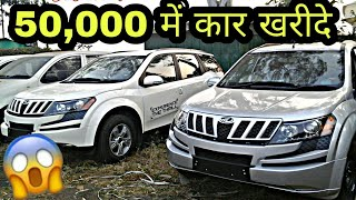 सिर्फ ₹ 50,000 से कार शुरू | Scorpio,Swift Second hand car market Dwarka | Swami Vivekanand Motors