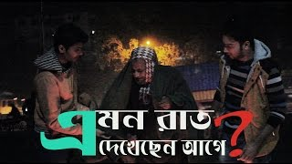 Looking For Helpless People Who Were Suffering In Winter| Social Awareness| Prank King Entertainment