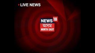 News18 Assam/Northeast Live |  Watch Live News | Live TV