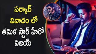 Criticism On Vijays Sarkar First look | సర్కార్  వివాదం లో తమిళ హీరో  విజయ్ |  Latest Cinema News