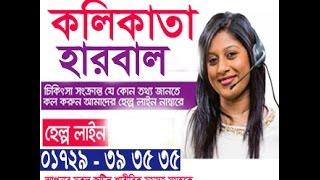 Kolikata Harbal | কলিকাতা হারবাল | 01729 39 35 35