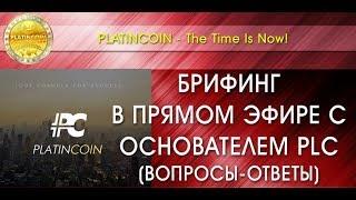 Platincoin брифинг с генеральным директором | PLC Group AG | Платинкоин вопросы и ответы от 16.06.17
