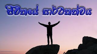 Supuwath Arana - 2019-08-28