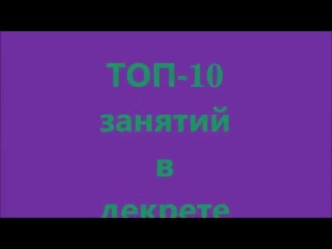 ТОП 10 занятий в декрете/Как заработать  в декрете/Фриланс