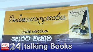 Book Launch | Talking Books [EP 1167]
