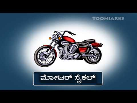 Learn Kannada | Vahanagalu video