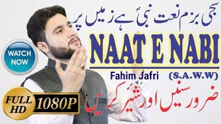 Naat e Nabi   Fahim Jafri   New Exclusive Naat   2017