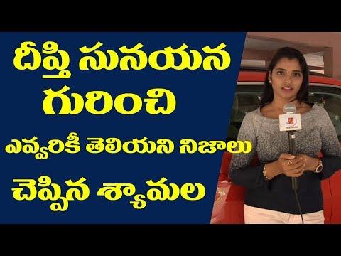 Anchor Shyamala About Deepthi Sunaina | Bigg Boss 2 Telugu | Nani | Film Jalsa