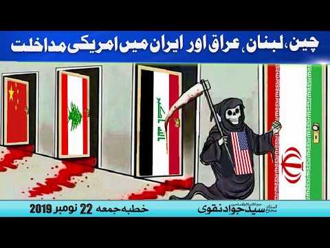 Iran, Lebanon, China, Iraq mai Amreeki Mudakhilat | Ustad e Mohtaram Syed Jawad Naqvi
