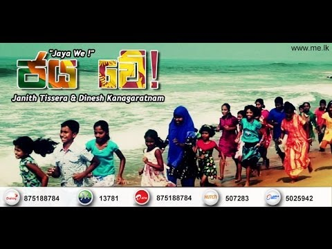 Jaya We - Janith Thisera Ft Dinesh Kanagarathnam - MEntertainments
