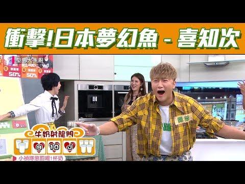 台綜-型男大主廚-20190402 衝擊味蕾的夢幻之魚!日本喜知次駕到!