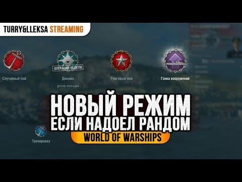 ✔️ Новый режим ⚓ Гонка Вооружений в World of Warships