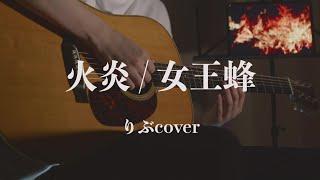 Download lagu 火炎/女王蜂(りぶcover)