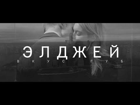 Элджей - Вкус губ (UNOFFICIALCLIP 2017)