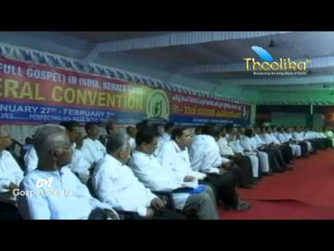 Church of God 91st General Convention- 2014  Day - 1