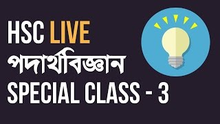 HSC Physics 2nd Paper Special Class - 3