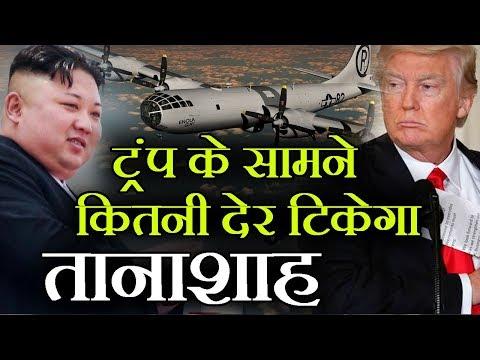महाशक्ति America के सामने कितने सेकंड टिक पायेगा North Korea ! देखिए किसमें कितना दम