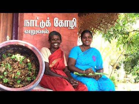 கிராமத்து நாட்டுக்கோழி வறுவல் | Nattu Kozhi Varuval Recipe Cooking In Village | Gramathu Samayal
