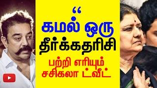 Kamal's controversial Dialogues against V.K. Sasikala