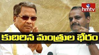 కాంగ్రెస్, జేడీఎస్ మధ్య కేబినెట్ కూర్పుపై కుదిరిన ఒప్పందం | Congress and JD(S) Ministers | hmtv