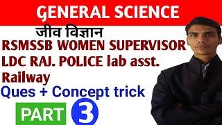 LIVE CLASS GENERAL SCIENCE BIOLOGY day-3 FOR RSMSSB LDC PRAYOGSHALA SAHAYAK RAILWAY