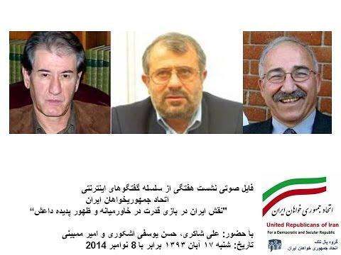 02- 08112014 میزگرد: نقش ایران در بازی قدرت در خاورمیانه و ظهور پدیده داعش