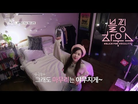 BLACKPINK - '블핑하우스 (BLACKPINK HOUSE)' EP.1-1