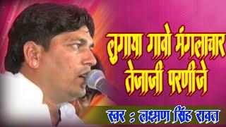 Lugaya Gavo Mangla Char || Tejaji Bhajan Live || Laxman Singh Rawat || Full  Video Song