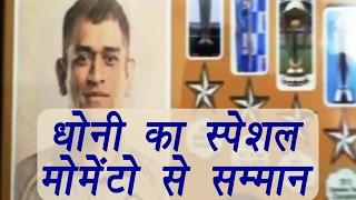 MS Dhoni gets unique memento prepared by Rajkot Jeweller ; Watch Video | वनइंडिया हिन्दी