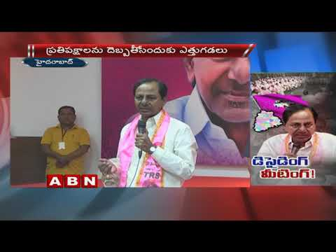 CM KCR To Present TRS Progress Report On Sept 2 At Hyderabad | ABN Telugu