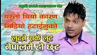 Youtube बाट हटेको गित । New Nepali Song Lutna Sake Lut । लुट्न सके लुट    Pasupati Sharma