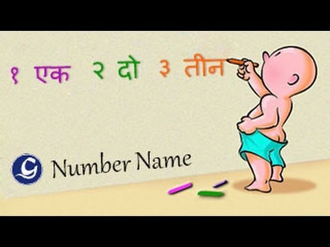1- 50 Numbers Name in Hindi For Class 2 Kids