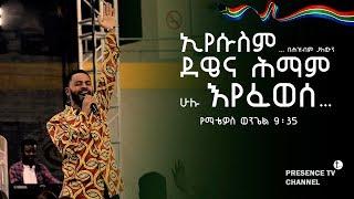 PRESENCCE TV CHANNEL prayer with prophet of God SURAPHEL DEMISSIE