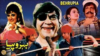 BEHRUPIA (1993) - UMAR SHARIF, RAMBO, SAHIBA, RUBI & RANGEELA - OFFICIAL FULL MOVIE