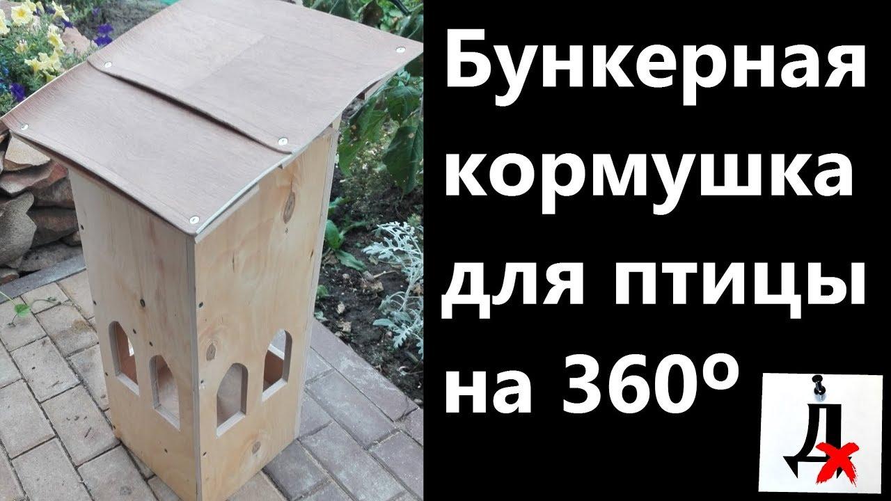 Автоматическая подача корма для кур своими руками 42
