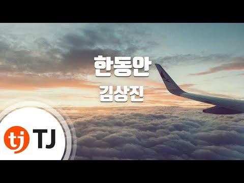 [TJ노래방] 한동안 - 김상진(Kim, Sang-Jin) / TJ Karaoke