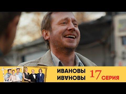Ивановы Ивановы - 17-я серия