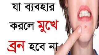 মুখের ব্রন কি ভাবে দূর করবেন | How to remove acne from face