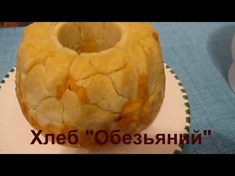 "Хлеб ""Обезьяний""-чесночный"