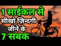Ek Cycle zindagi badal degi aapki || The Best Motivational Video In Hindi || Inspirational Speech thumbnail