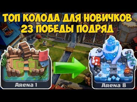 Clash Royale - ТОП колода для новичков. 23 ПОБЕДЫ ПОДРЯД