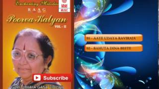 Classical Songs Kannada | Classical Music | Melodies | Raag Poorva Kalyan Vol 2