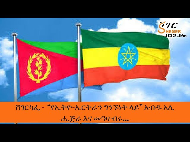 Sheger Cafe - on  Ethio - Eritrea issues