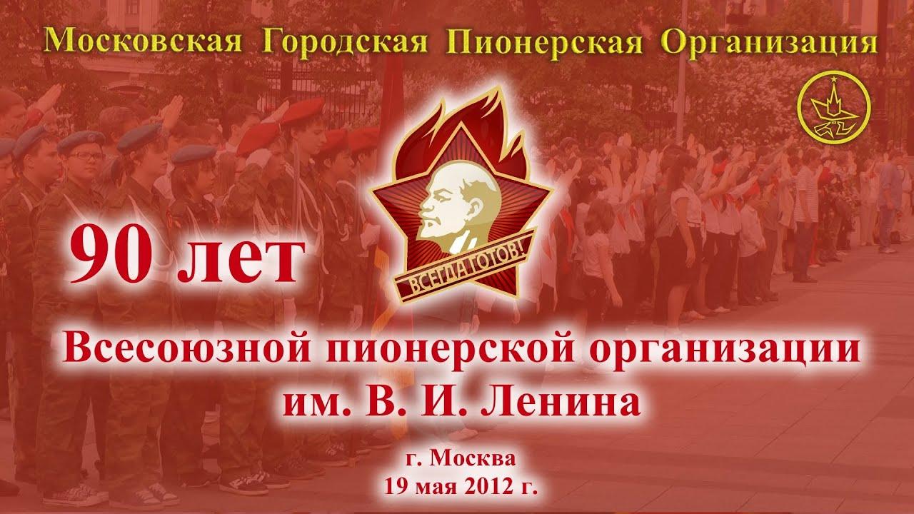 Поздравление с днем пионерии 46
