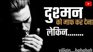 Killer Attitude Whatsapp Status | Dialogues whatsapp status | Attitude status